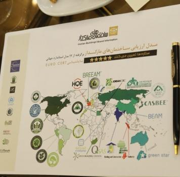 رویداد تصویب مدل EuroCert برای ارزیابی ساختمانهای مارکدار