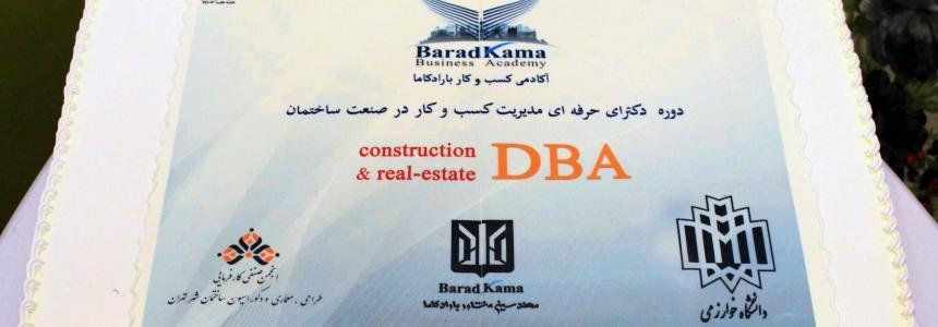 شروع دوره دکترای حرفه ای مدیریت کسب و کار در صنعت ساختمان