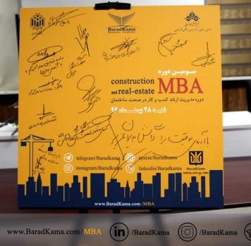 جشن شروع دوره مدیریت ارشد کسب و کار در صنعت ساختمان